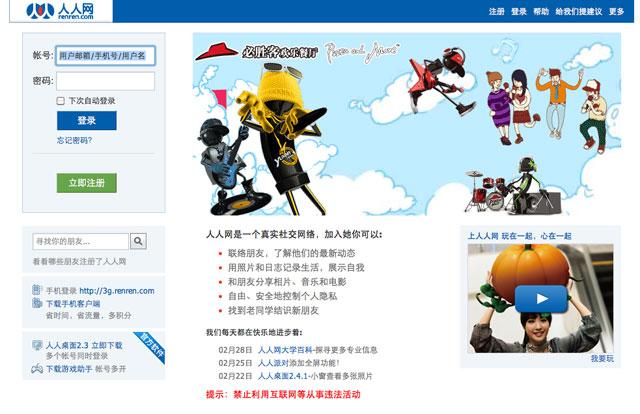 Mạng xã hội Trung Quốc đắt hàng ở Mỹ