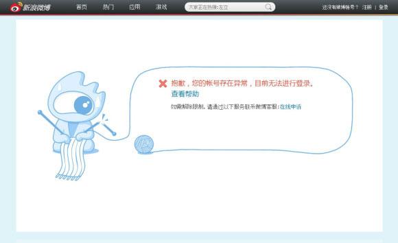 Trung Quốc xóa tài khoản mạng xã hội của báo Nhật
