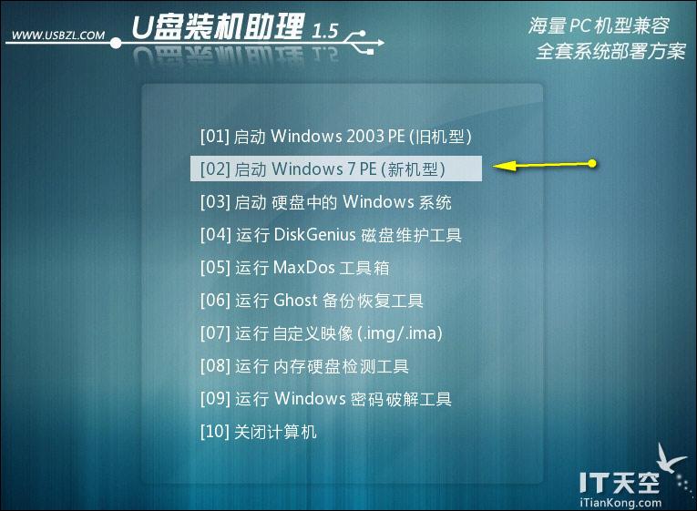 Win 7 PE interface