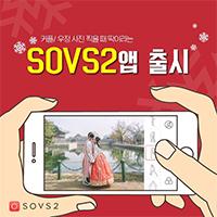 Cách dùng SOVS2 tạo dáng chụp ảnh cực độc