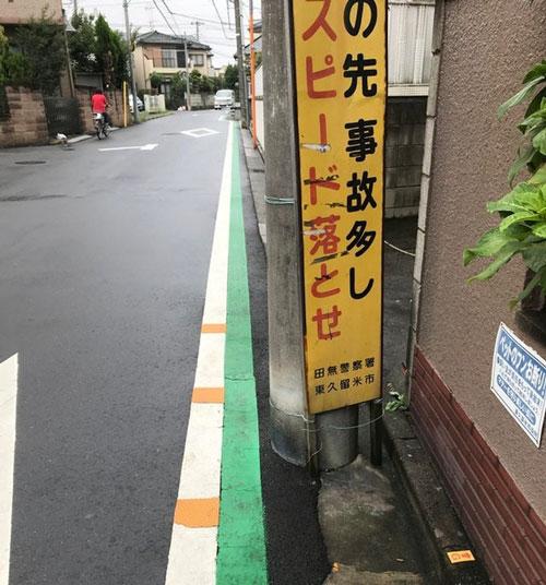 Ở Nhật Bản, dải kẻ đường màu xanh lá cây này đại diện cho một khu vực gần trường học