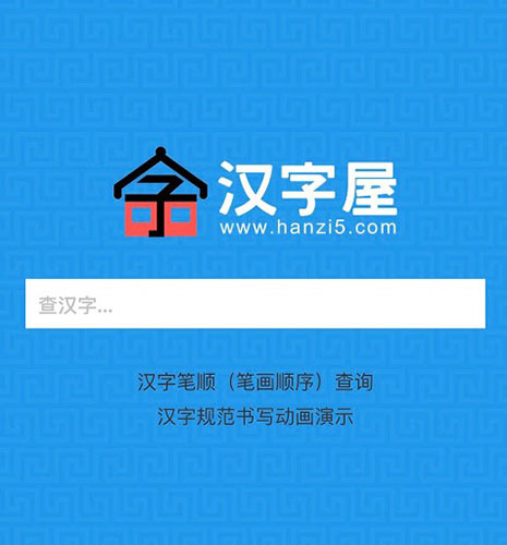Hanzi5.com