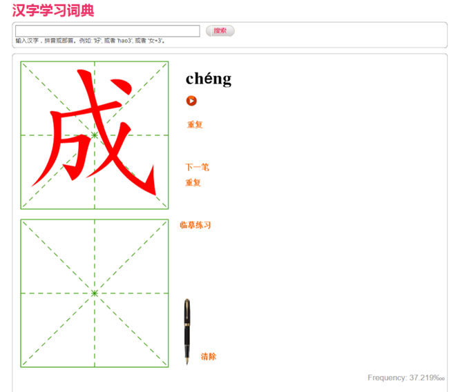 Công cụ luyện viết của Chinese Time School