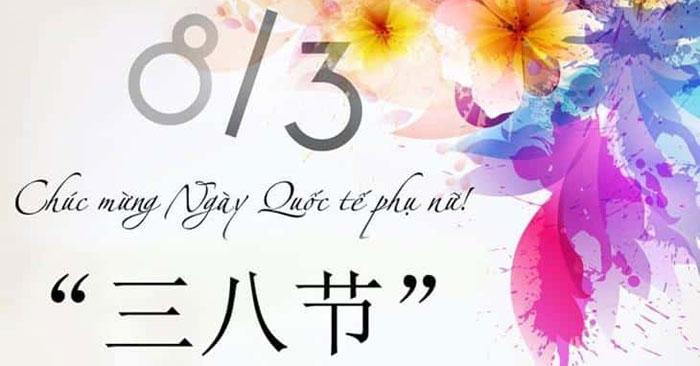 Lời chúc 8-3 bằng tiếng Trung