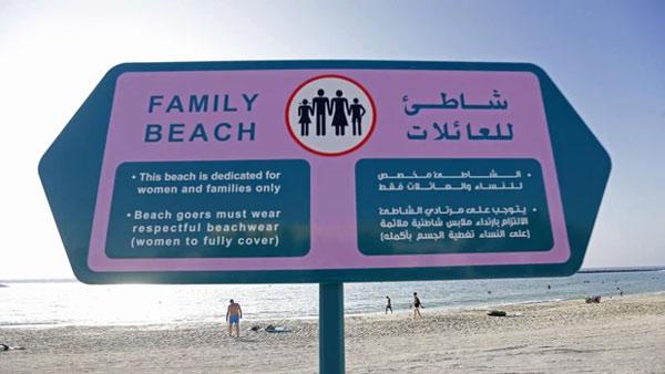 Dubai có những bãi biển chỉ cho phép phụ nữ hoặc đàn ông (cùng gia đình) tận hưởng.