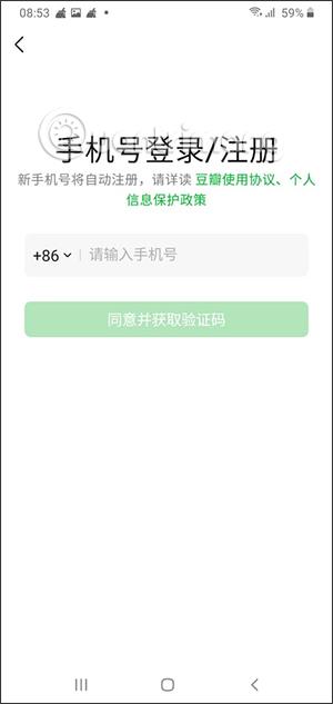 Nhập số điện thoại Douban